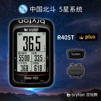 百锐腾R405T码表套装北斗5星2.3寸骑行自行车GPS码表心率踏频夜光
