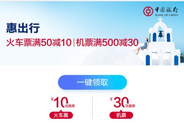 中国银行 X 途牛   抢领优惠券
