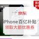 促销活动:京东 iPhone 11 系列百亿补贴 优惠券汇总更新,领券直降600元,偶数整点领取