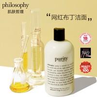 Philosophy 自然哲理 三合一草本洁面乳 240ml+30ml*8+压泵