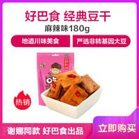 好巴食 豆腐干麻辣味180g 四川风味豆干辣味休闲零食小吃