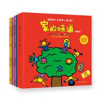 《淘弟有个大世界第2辑:家的味道》(双语版)(套装全7册)