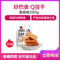 好巴食 豆腐干 四川风味休闲零食 Q豆干香菇味200g