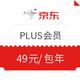 移动专享:京东 plus会员49元包年 返50元红包可使用,到手49元/包年