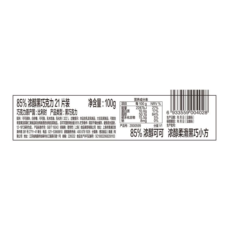 GODIVA 歌帝梵 Pure系列85%浓醇腹肌黑巧克力21片