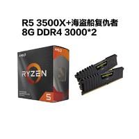 AMD 锐龙 Ryzen5 3500X CPU处理器 + 海盗船 LPX 16GB(8GB*2)DDR4 3000 内存条