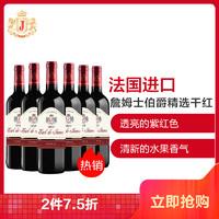 法国进口红酒 詹姆士伯爵精选干红葡萄酒750ml*6 整箱装 *2件