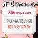 促销活动:天猫 PUMA官方店 全球狂欢节 前15分钟折上5折,T恤9元、鞋款69.5元起