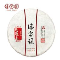 臻未 马鹿山普洱生茶 (357g)
