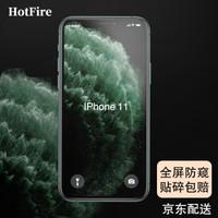 HotFire 苹果iPhone11防窥钢化膜6.1英寸-黑色 *3件