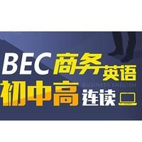 沪江网校 BEC商务英语初、中、高级连读【双11专享班】