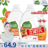 SVG七世代植物萃取洗衣液柑橘不伤手正品1.47kg*2