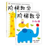 《阶梯数学(2-3岁)》上下两册