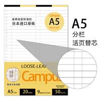 KOKUYO 国誉 活页替芯 A5/50页