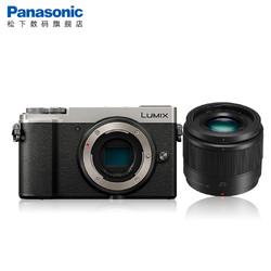 Panasonic 松下 DC-GX9GK(25mm F1.7)镜头套机