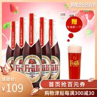 现货 送专用杯 5瓶Fruli芙力草莓诱惑果味啤酒小麦比利时进口精酿