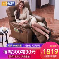 头等太空舱沙发 功能沙发布艺真皮沙发头层牛皮单人躺椅沙发 浅棕色