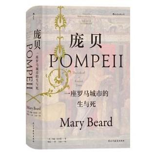 《汗青堂丛书036·庞贝:一座罗马城市的生与死》(2009年沃尔夫森历史奖获奖作品)