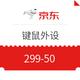 必领神券:京东自营 键鼠外设 299-50 超值好券 量大份足,建议速领