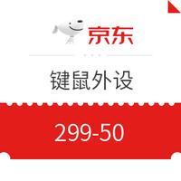 京东自营 键鼠外设 299-50 超值好券