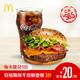 麦当劳  安格斯厚牛培根堡餐 3次券 60元