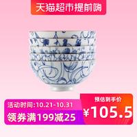 樱之歌日式进口陶瓷碗釉下彩餐具日本原装家用碗4.5寸5只装