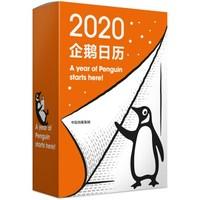《企鹅日历2020 Penguin Calendar2020》