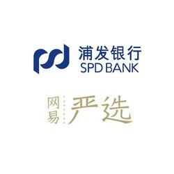 浦发银行 X 网易严选 双12借记卡支付优惠
