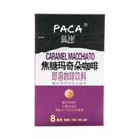 PACA 蓝岸 焦糖玛奇朵速溶咖啡 盒装 8*144g
