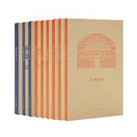 读库 王南 建筑史诗 9册套装 古今中外好看的古建筑书籍入门 口袋书