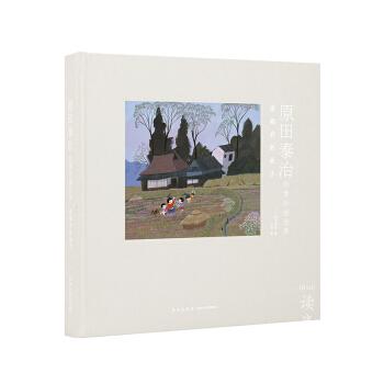 《原田泰治的素朴画世界:谁都有的故乡