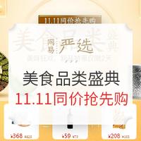促销活动:网易严选 美食品类盛典