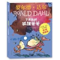 罗尔德·达尔作品典藏·(彩图拼音版小学一年级、二年级读物)-了不起的狐狸爸爸 二年级推荐课外阅读书 *8件