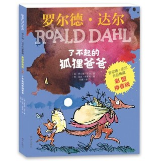 《罗尔德·达尔作品典藏:了不起的狐狸爸爸》彩图拼音版
