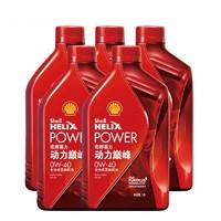 Shell 壳牌 喜力 动力巅峰 天然气全合成机油 0W-40 1L*5瓶