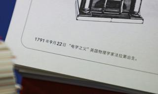 《技术的历程·2020年日历》