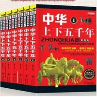 《中华上下五千年》(全6册)
