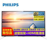 飞利浦(PHILIPS)4K超高清HDR智能wifi网络液晶平板电视机