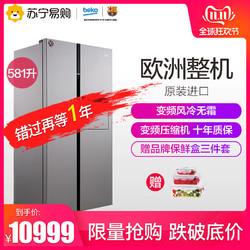 beko/倍科 GN163124ZIX 581升 冰箱 对开门冰箱 变频风冷
