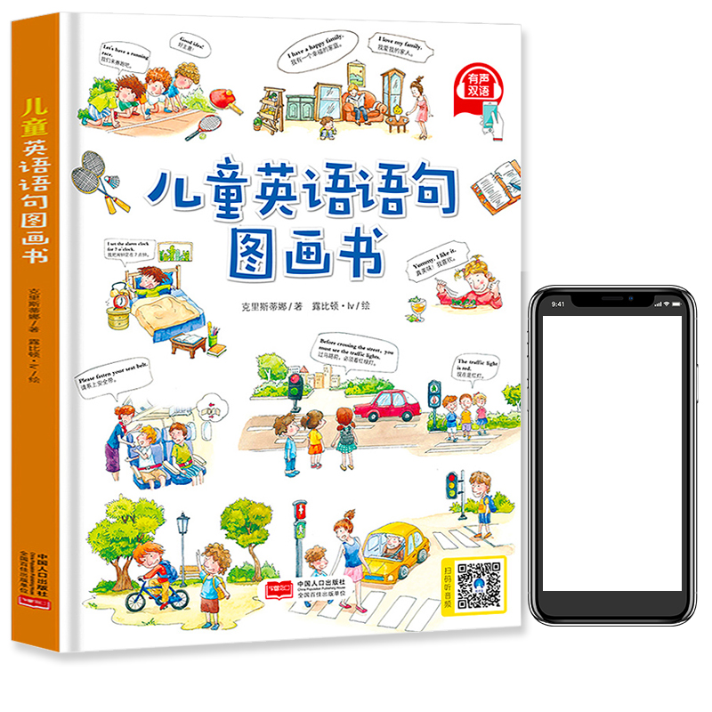 《儿童英语语句图画书》配同步音频
