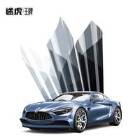 途虎王牌×强生制造 高清安全太阳膜 五座轿车 全车贴膜
