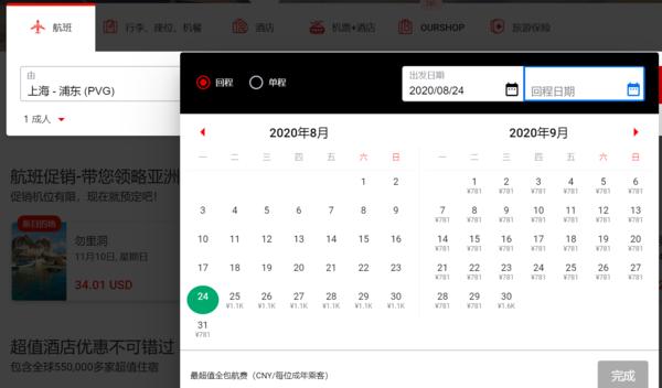 2020年早鸟 上海-泰国曼谷机票 大量日期