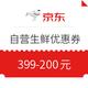 领券防身、8日可用、京东PLUS会员:京东 自营生鲜优惠券 购买推荐 满399-200元,附购买组合