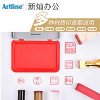 Artline 旗牌 方形金属印台印油红色印泥 送10ML专用印油
