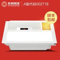 UB 友邦 ZH025 风暖浴霸卫生间三合一多功能暖风机 三合一