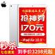 Apple 苹果  ipad air 苹果平板电脑(2019新款 10.5英寸 银色 64G WLAN版) 3298元包邮(需用券)