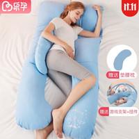 乐孕 孕妇枕头