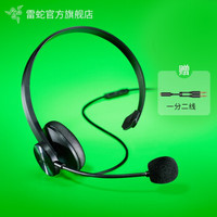 RAZER 雷蛇 霓幻战鳍头戴式PC耳机RZ0292
