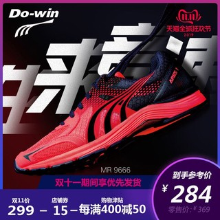 多威马拉松竞速跑鞋男女战神一代减震训练鞋专业跑步运动鞋MR9666