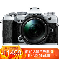 OLYMPUS 奥林巴斯 E-M5 Mark III + 14-150mm F4.0-5.6 II微型单电相机